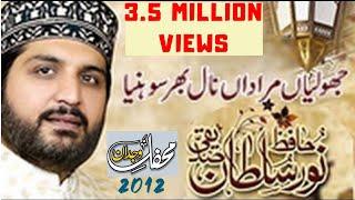 Jholiyaan Muradaan Naal Bhar Sohenya || Hafiz Noor Sultan || Mehfil-e-Wajdan 2012