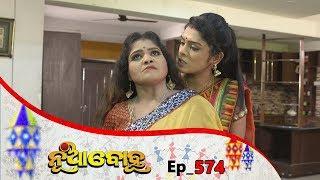 Nua Bohu | Full Ep 574 | 20th May 2019 | Odia Serial – TarangTV