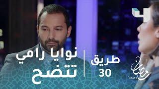مسلسل طريق - حلقة 30 - نوايا رامي اتجاه أميرة تتضح