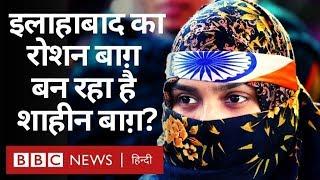 Prayagraj में कहां बना Shaheen Bagh और वहां के लोगों ने क्या कहा? (BBC Hindi)