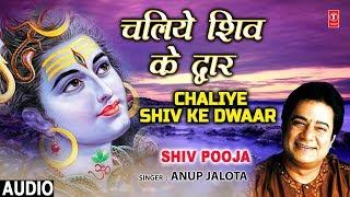 सोमवार Special शिव भजन I चलिये शिव के द्वार Chaliye Shiv Ke Dwar I ANUP JALOTA, Shiv Pooja, Audio