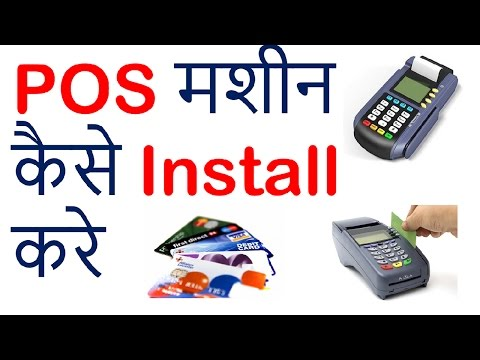 How to install POS Machine in hindi/ POS मशीन कैसे Install करे