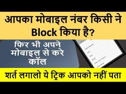 मोबाइल नंबर किसी ने Block किया है फिर भी अपने मोबाइल से करे कॉल | Call even number blocked Trick
