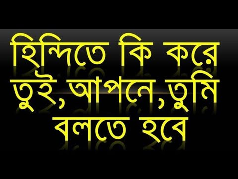 Bengali Through Hindi - Hindi To Bangla Word Meaning , Learn Hindi Through Bengali