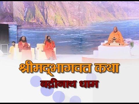 Shreemat Bhagvat Katha | Badrinath Dham | 22 May 2018 (Part 1)
