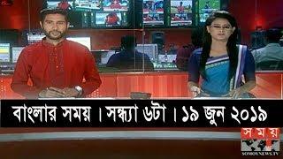 বাংলার সময় | সন্ধ্যা ৬টা | ১৯ জুন ২০১৯ | Somoy tv bulletin 6pm | Latest Bangladesh News