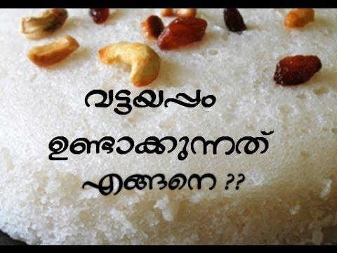 How to make Vattayappam Kerala Style