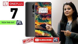 OnePlus 7 : कीमत, फीचर्स और डिज़ाइन !