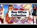 Download Dulhe Raja Bhojpuri Movie Box office collection feat nirahua MP3,3GP,MP4
