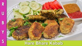 Aloo ke Kabab Hare Bhare Jhat Phat Mazedar Kababs Recipe in Urdu Hindi  - RKK