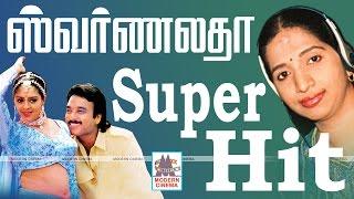 Swarnalatha Hits Tamil Songs | ஸ்வர்ணலதா பாடிய இனிய பாடல்கள்