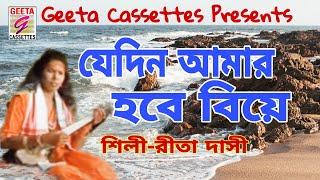 যে দিন আমার হবে বিয়ে,,শিল্পী - রিতা দাসী,,J Den Amar Hobe Biye. Sing- RITA DASI.