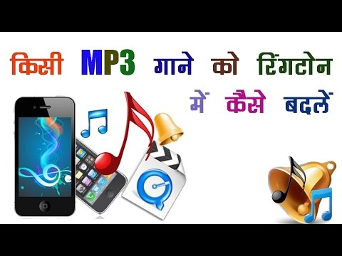How to convert any MP3 songs to a Ringtone in Android