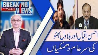 Breaking Views with Malick | Bilawal declares PM Imran Khan a puppet | 12 Jan 2019 |