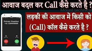 call voice changer intcall hack android | Video Jinni