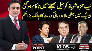 To The Point With Mansoor Ali Khan | 6 April 2019 | Express News