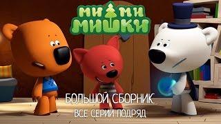 Download Ми-ми-мишки все серии подряд - Большой сборник прикольных мультиков для детей - 21-30 Video