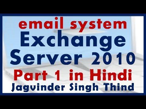 Exchange Server 2010 Part 1 - email System