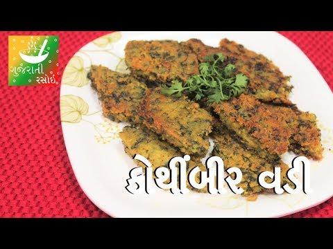 Kothimbir Vadi  | Recipes In Gujarati [ Gujarati Language] | Gujarati Rasoi