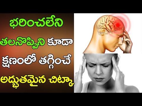 How to Get Rid of a Headache Fast | Best Health Tips in Telugu | VTube Telugu