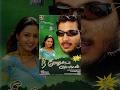 Nee Venunda Chellam Tamil Full Movie