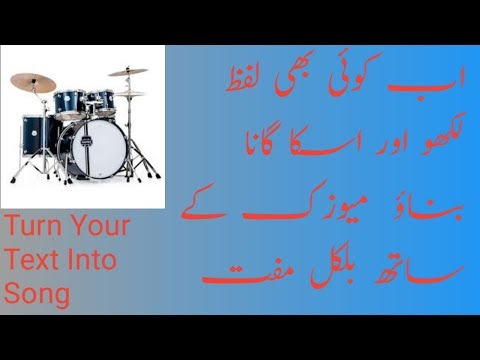 How To Make Your Own Song With Music | Turn Your Text Into Song in Android 2018 Urdu/Hindi