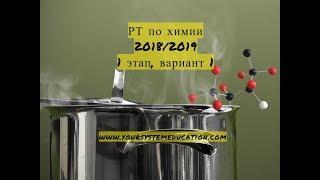 Download Задачи по химии. Число атомов. А7 РТ 18-19 этап 1 Video