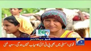 Geo Headlines - 01 PM - 31 March 2019