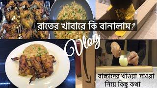 কেমন কাটলো আজকের সারাটা দিন | Chicken Wings & Fried Rice Recipe | Bangladeshi Mum Uk