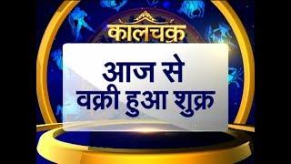 Kaalchakra I आज से वक्री हुआ शुक्र, कैसे डालेगा 12 राशियों पर असर ? I 6 October 2018 I News 24