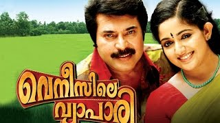 Venicile Vyapari | Malayalam  Full Movie| Mammootty new movie