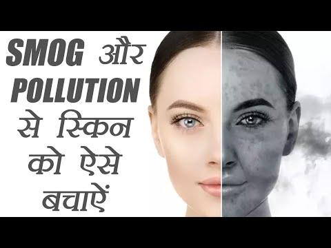 Protect Skin From Smog And Pollution | स्मोग - पॉल्यूशन से स्किन को ऐसे बचाऐं | Boldsky