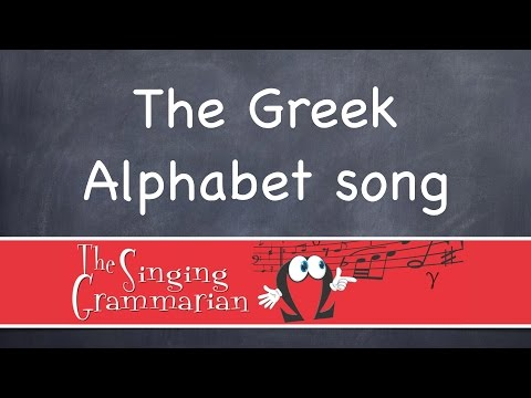The (koine) Greek Alphabet Song