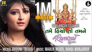 Tame Hincho To | તમે હિંચોતો Ramzat 2018 | રમઝટ | Bhoomi Trivedi | Maulik Mehta, Rahul Munjariya