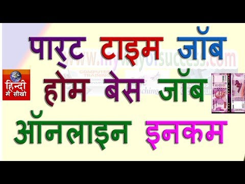 How To Get Part Time Job In India - work from home - without investment