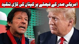Imran Khan urged all Muslim countries to stand against Trump's decision | 24 News HD