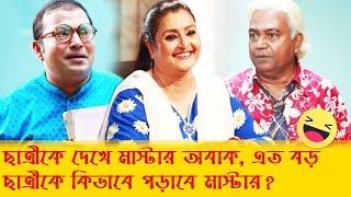 ছাত্রীকে দেখে মাস্টার অবাক, এত বড় ছাত্রীকে কিভাবে পড়াবে মাস্টার? দেখুন - Boishakhi TV Comedy