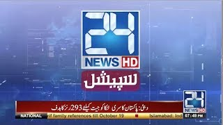 Scuffle outside accountability court | Special Transmission | 13 October 2017 | 24 News HD