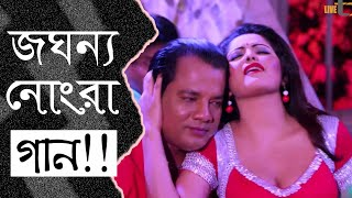 Worst Bangla Item Song Ever | EP - 01 | The Bila Boy | Bangla New Funny Video 2018