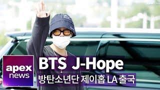 Download 방탄소년단(BTS) 제이홉(J-Hope) LA 출국 | BTS J-Hope departure to LA 190819 Video