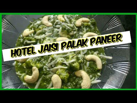 HOTEL STYLE PALAK PANNER AT HOME| PALAK PANEER|HEALTHY PALAK PANEER