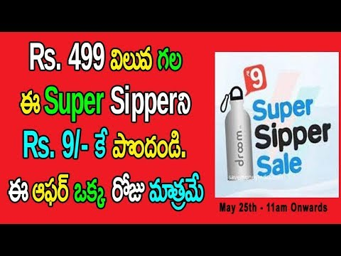 Droom Sipper Flash Sale | Get Sipper Worth Rs.499 for Rs.9 Only | Telugu Tech Trends