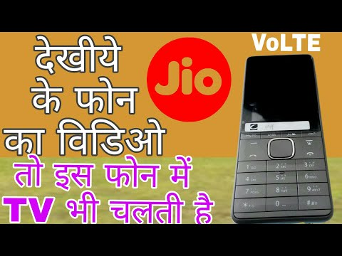 Reliance JIO Phone's Video Leaked Rs499 | JIO 4G Phone Rs499