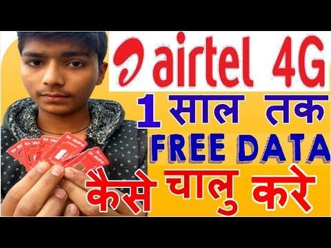 Airtel 4g Free Internet कैसे चालू करे How to Activate offer 1 साल के लिए मुफ्त डाटा | 3gb per Month