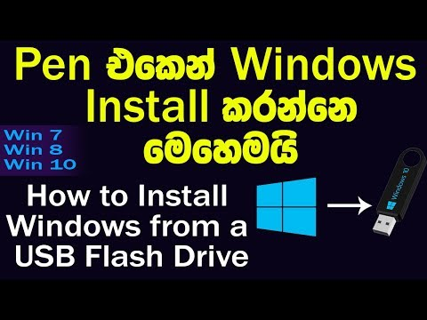 How to Install Windows from a USB Flash Drive - Sinhala