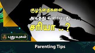 குழந்தைகளை அடித்து வளர்ப்பது சரியா ..? | Parenting Tips | Morning Cafe | 12/10/2017 | PuthuyugamTV