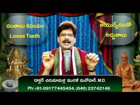 Loose Teeth, Sure Remedy in Telugu by Dr. Murali Manohar Chirumamilla, M.D. (Ayurveda)