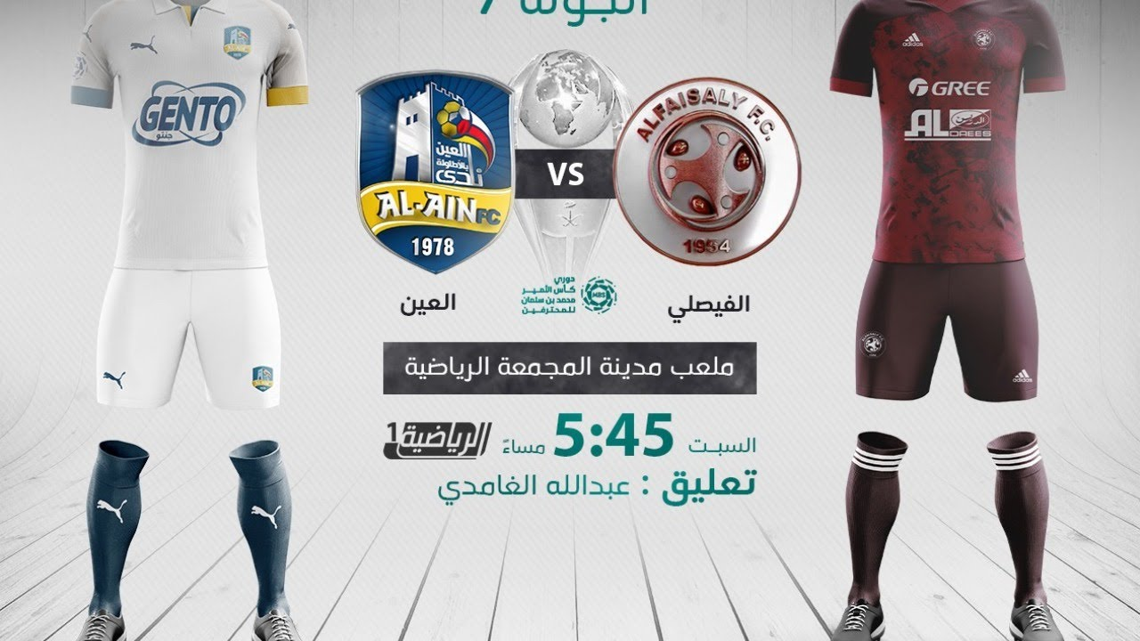 مباشر القناة الرياضية السعودية | مباراة الفيصلي VS العين ( الجولة 7 )