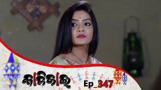 Kalijai | Full Ep 347 | 25th Feb 2020 | Odia Serial – TarangTV