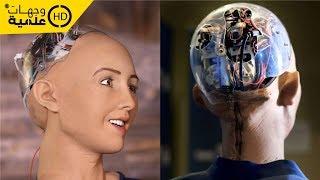 #x202b;الروبوت صوفيا وريثة البشر...الخيال قد أصبح حقيقة...!!#x202c;lrm;